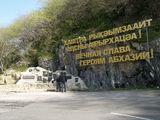 Мемориал у реки Гумиста / Абхазия