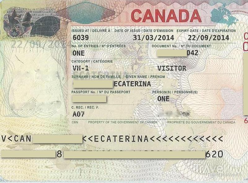 образец заполнения визы в канаду