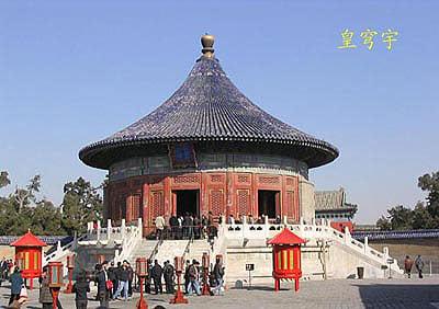 Алтари Пекина ©Жэньминь Жибао