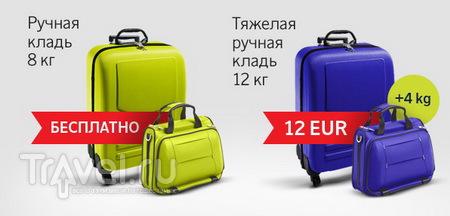 Правила провоза ручной клади / Латвия