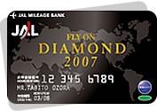 JMB Diamond / Япония