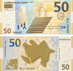 азербайджанский манат, 50