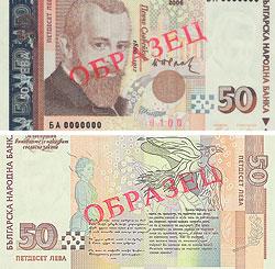 болгарский лев, 50