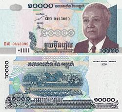 камбоджийский риель, 10000