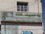 здесь продают интернет / Йемен