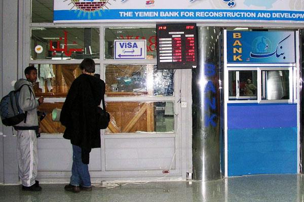 Обмен валют / Фото из Йемена