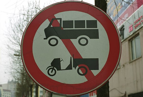 Дорожный знак / Фото из Китая
