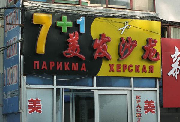 Забавная вывеска / Фото из Китая