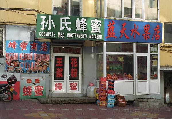 Магазин медовой продукции / Фото из Китая