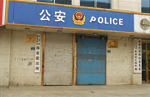 Полицейский участок / Фото из Китая