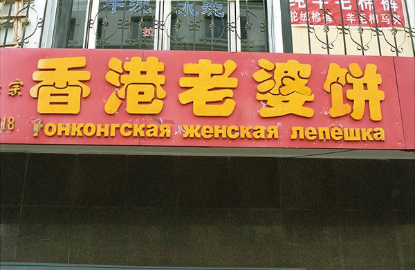 Название заставляет задуматься / Фото из Китая