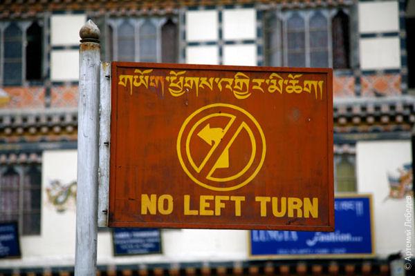 Дорожный знак / Фото из Бутана
