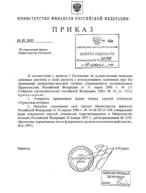 приказ об утверждении бланков строгой отчетности образец