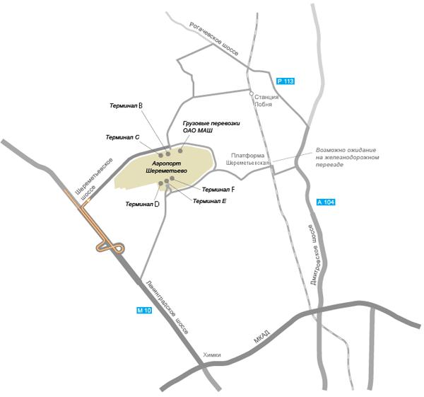 Схема проезда к терминалам аэропорта Шереметьево.