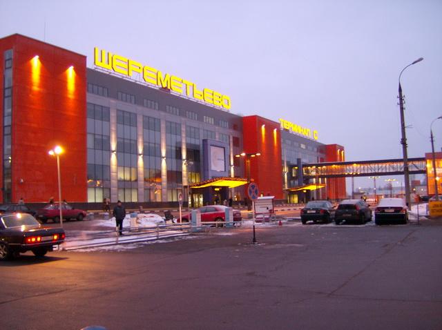 Шереметьево, терминал C /