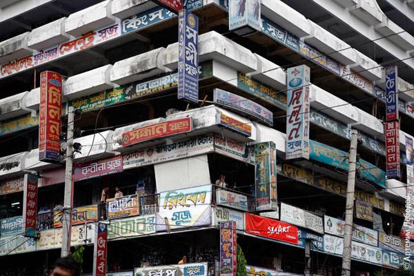 Угол дома в оживленном районе / Фото из Бангладеш