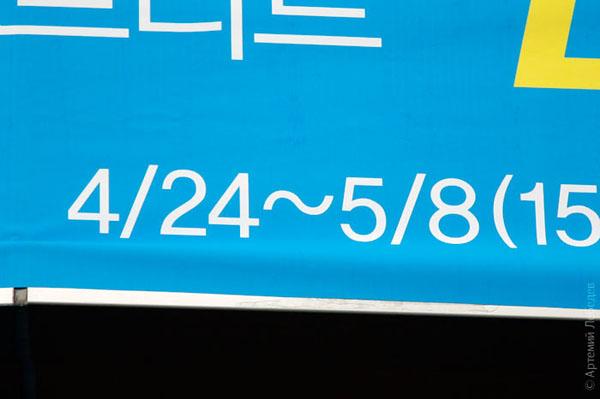 Нагромождение знаков / Фото из Южной Кореи