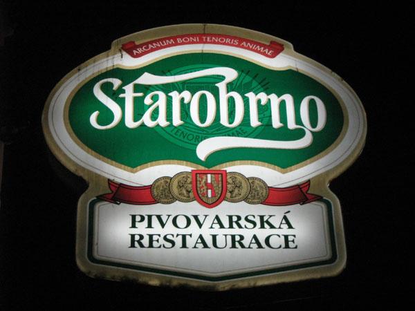 Пивоварня Starobrno / Фото из Чехии