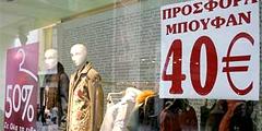 В Греции начинается сезон зимних распродаж