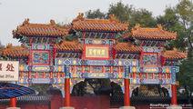 ламаистский монастырь / Китай