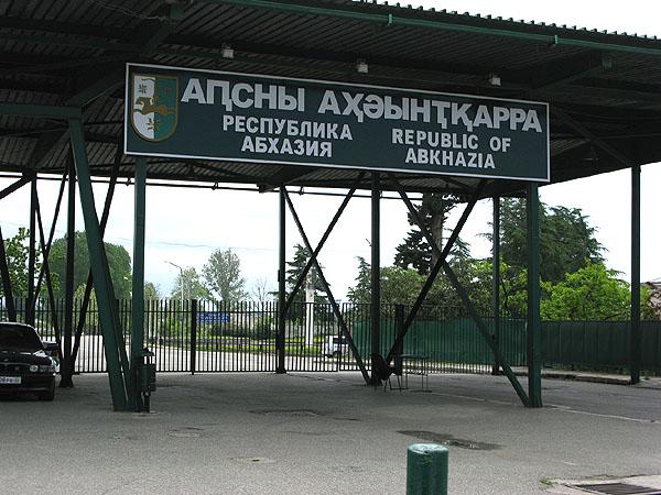 Граница с Абхазией / Фото из Абхазии