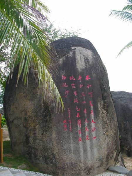 """Один из камней в парке """"Край света"""" / Фото из Китая"""