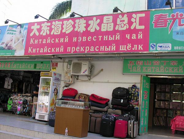"""К """"трудностям перевода"""" быстро привыкаешь / Фото из Китая"""