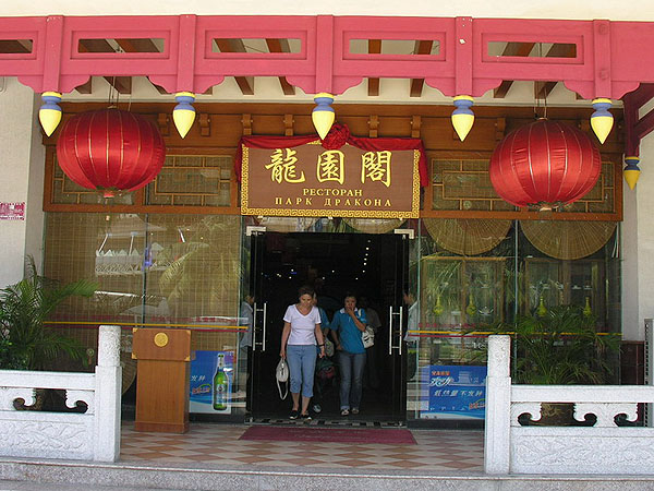 """Ресторан """"Парк дракона"""" на острове Хайнань / Фото из Китая"""