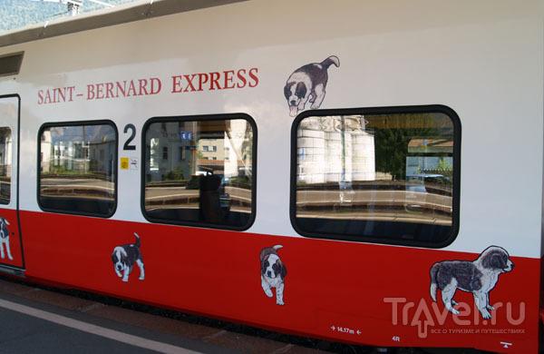 Saint-Bernard Express  / Фото из Швейцарии