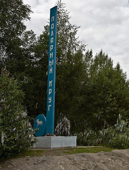 Пересечение Северного полярного круга  / Фото из России