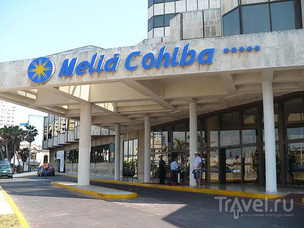 Отель Melia Cohiba 5* / Фото с Кубы