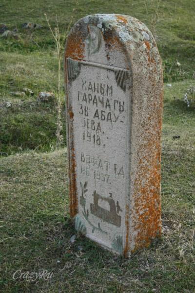 Одно из надгробий на тюркском кладбище, Армения / Фото из Армении