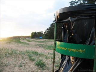 Берегите природу / Россия