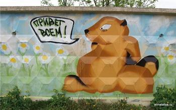 Бобер / Белоруссия