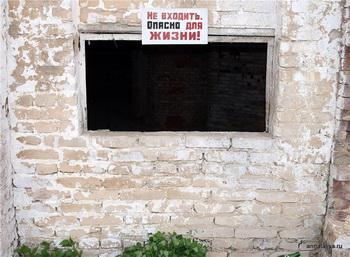 Не входить! / Белоруссия