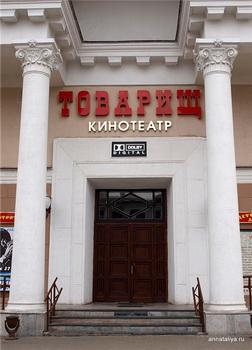 Кинотеатр / Белоруссия