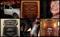 Ресторан / Белоруссия