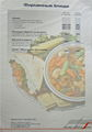 Меню: фирменные блюда / Китай