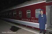 """Поезд """"Москва-Пекин"""" / Китай"""