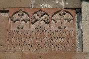 Стена / Армения