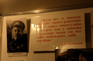 Слова подводника Гаджиева / Россия