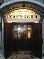 Типичное кафе / Россия