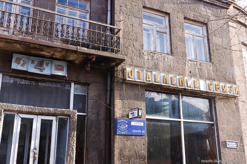 Почта в Гюмри / Фото из Армении