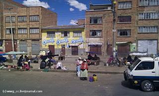 Ла Пас / Боливия