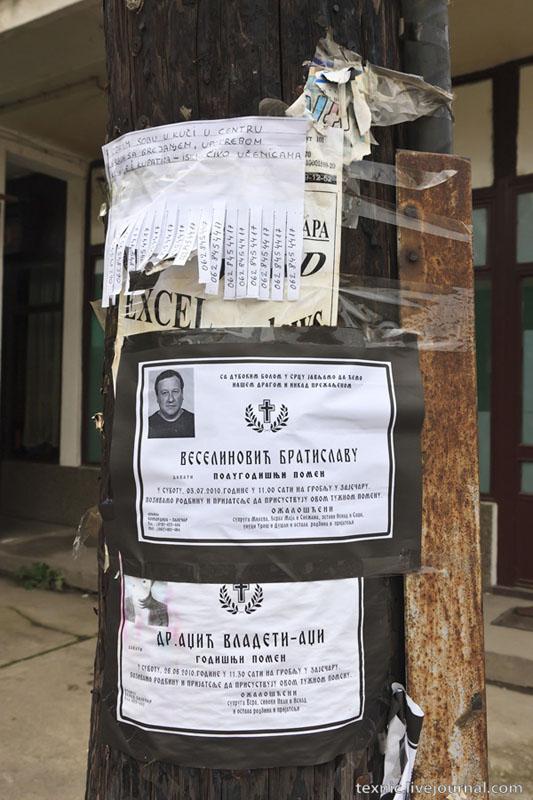 Объявления о похоронах в Заечаре, Сербия / Фото из Сербии