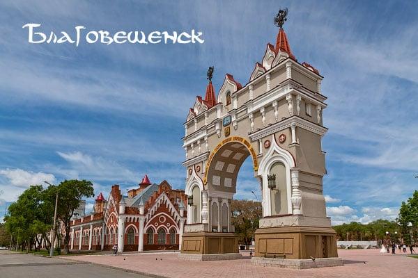 Благове́щенск - город в России, административный центр Амурской области.