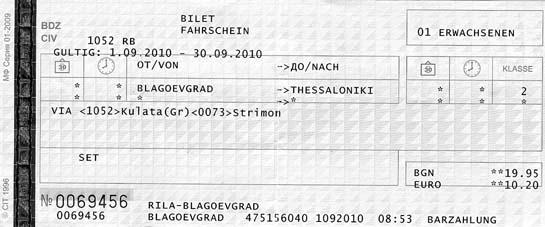 Сколько стоит билет на самолет до греции купить авиабилет дешево по акции в крым