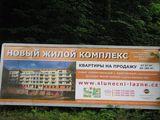жилой комплекс / Чехия