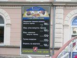 меню / Чехия