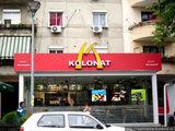 Колонат / Албания